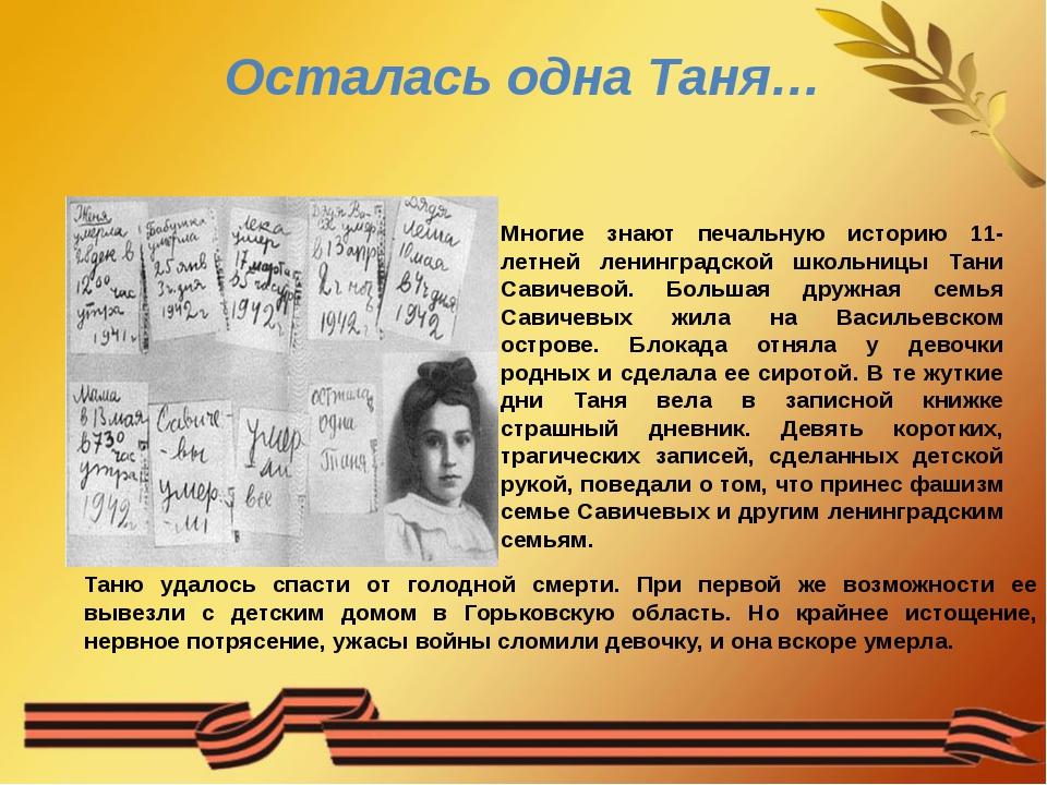 Осталась одна Таня… Многие знают печальную историю 11-летней ленинградской ш...