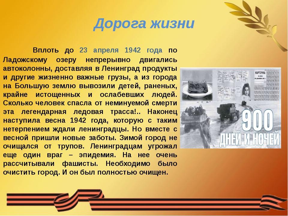 Дорога жизни Вплоть до 23 апреля 1942 года по Ладожскому озеру непрерывно дви...