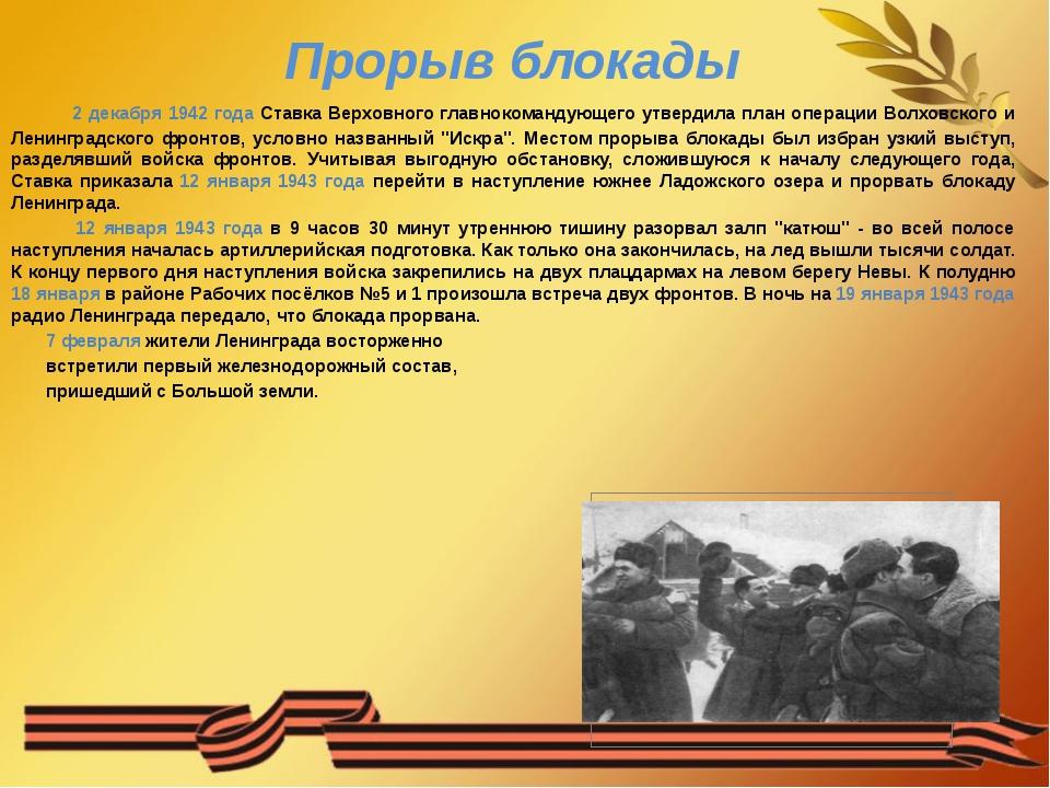 Прорыв блокады 2 декабря 1942 года Ставка Верховного главнокомандующего утвер...