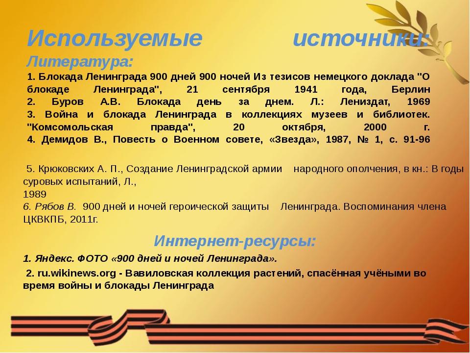 Используемые источники: Литература: 1. Блокада Ленинграда 900 дней 900 ночей...