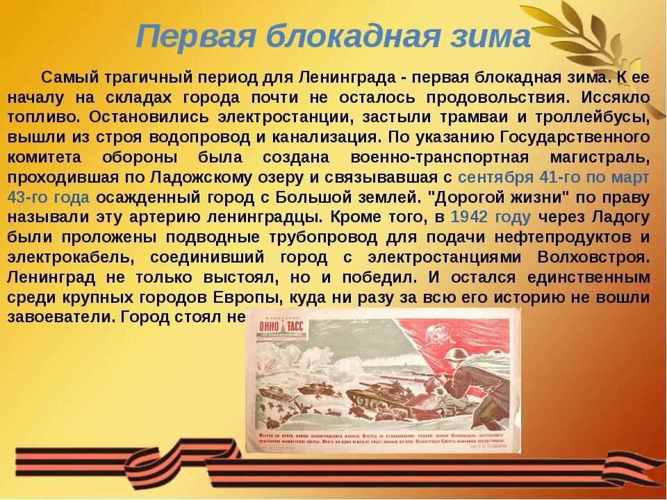 Первая блокадная зима Самый трагичный период для Ленинграда - первая блокадна...