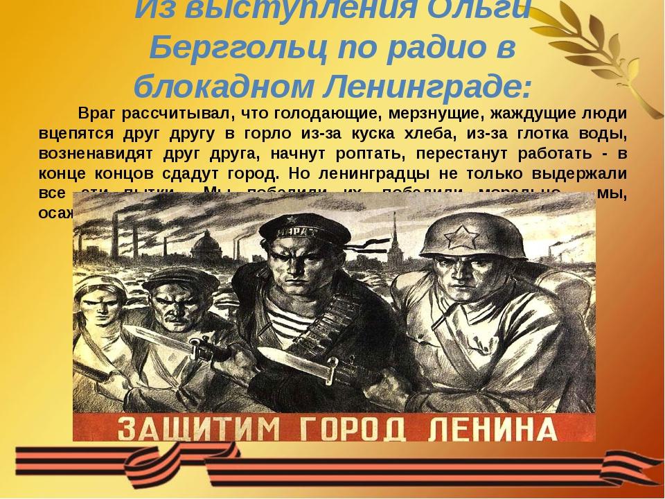 Из выступления Ольги Берггольц по радио в блокадном Ленинграде: Враг рассчиты...