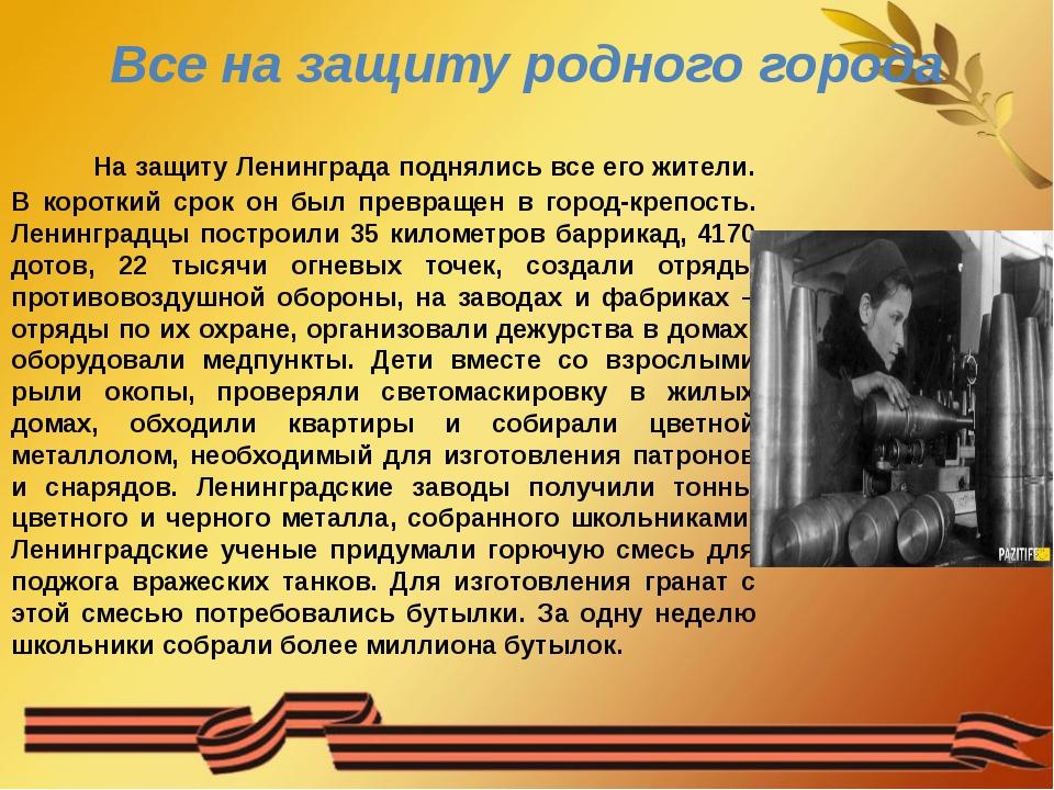 Все на защиту родного города На защиту Ленинграда поднялись все его жители. В...