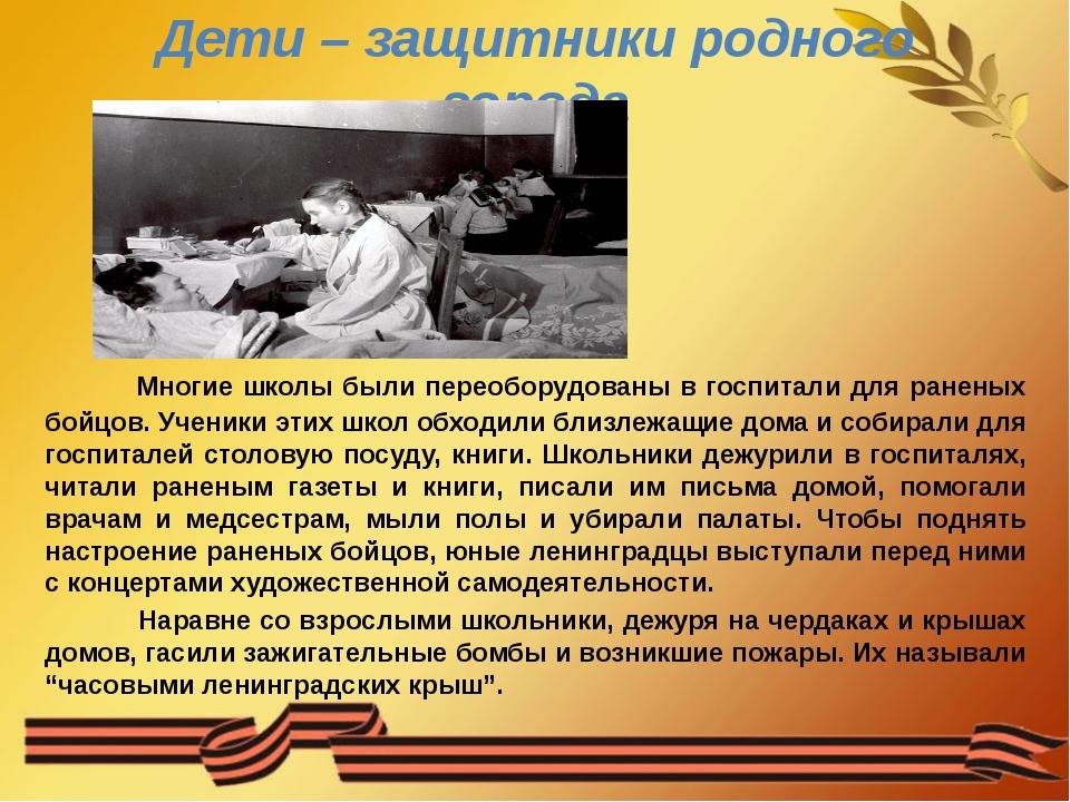 Дети – защитники родного города Многие школы были переоборудованы в госпитали...