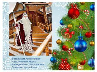 В Великом Устюге живёт Наш Дедушка Мороз И каждый год подарки нам Привозит це