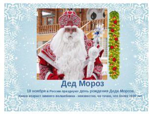 Дед Мороз 18 ноября в России празднуют день рождения Деда Мороза. Каков возра
