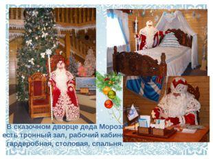 В сказочном дворце деда Мороза есть тронный зал, рабочий кабинет, гардеробная