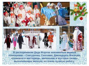 В распоряжении Деда Мороза неизменные верные помощники – Снегурочка, Снеговик