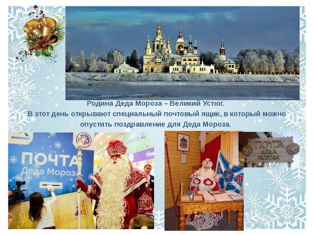 Родина Деда Мороза – Великий Устюг. В этот день открывают специальный почтовы...