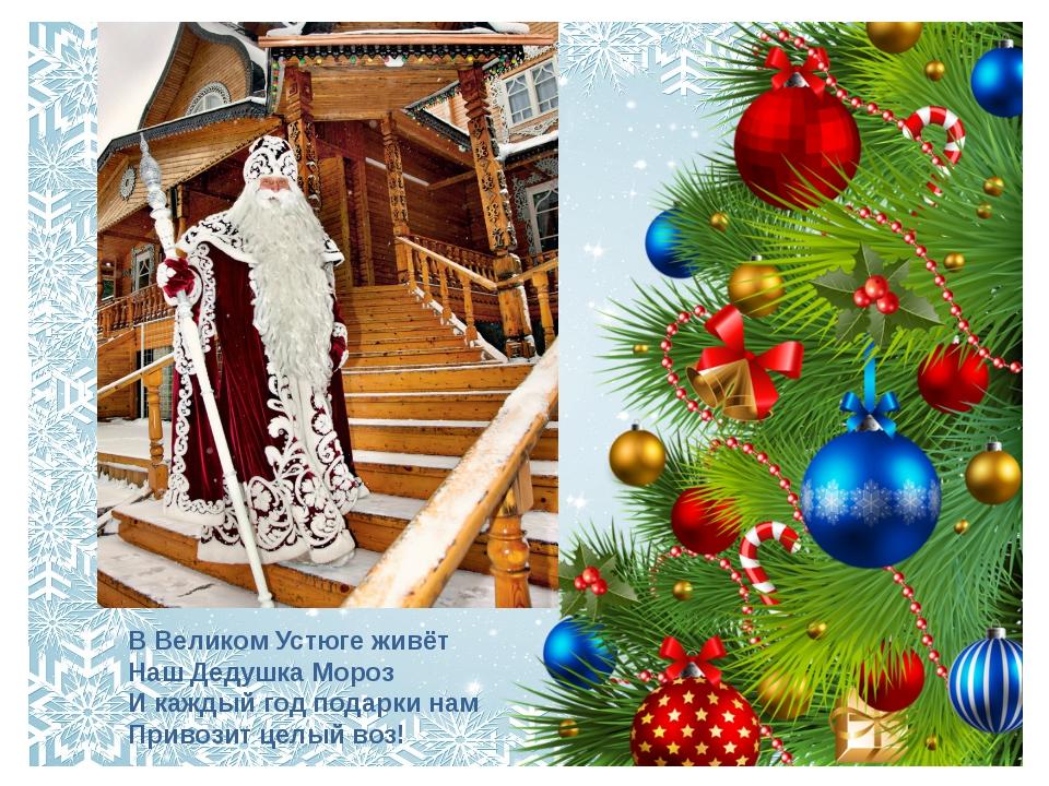 В Великом Устюге живёт Наш Дедушка Мороз И каждый год подарки нам Привозит це...