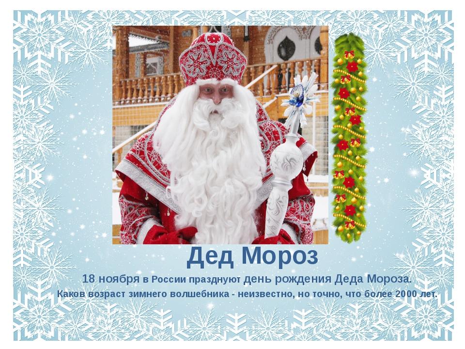 Дед Мороз 18 ноября в России празднуют день рождения Деда Мороза. Каков возра...