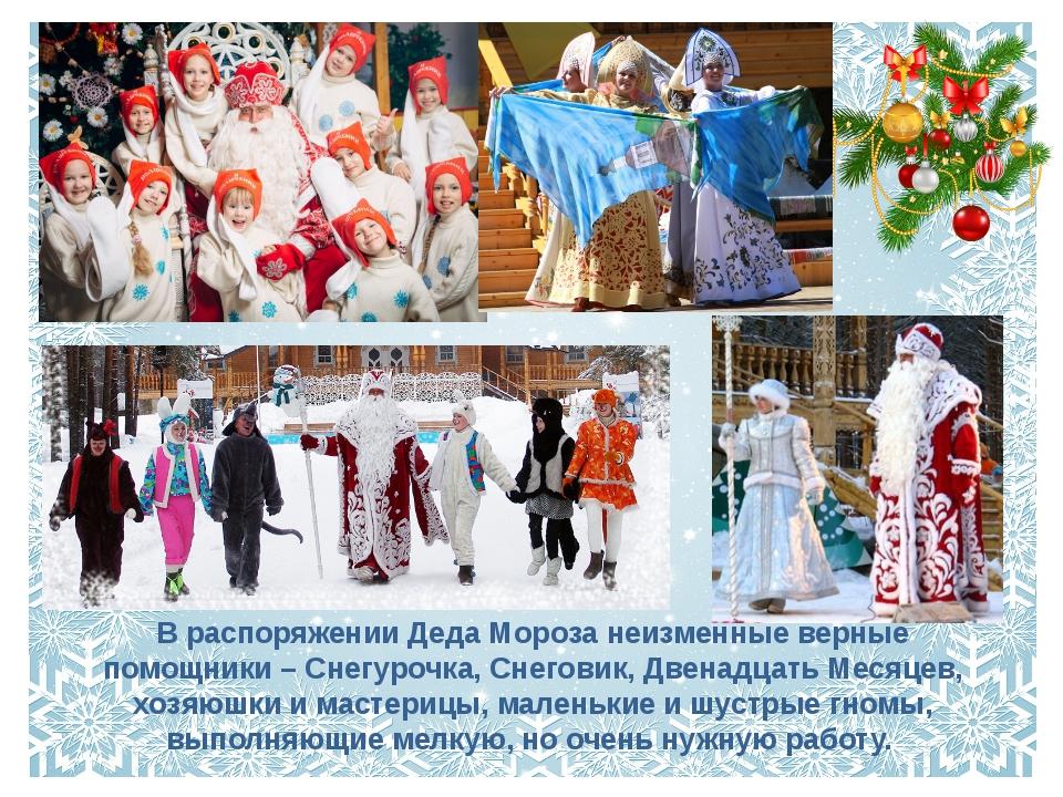 В распоряжении Деда Мороза неизменные верные помощники – Снегурочка, Снеговик...