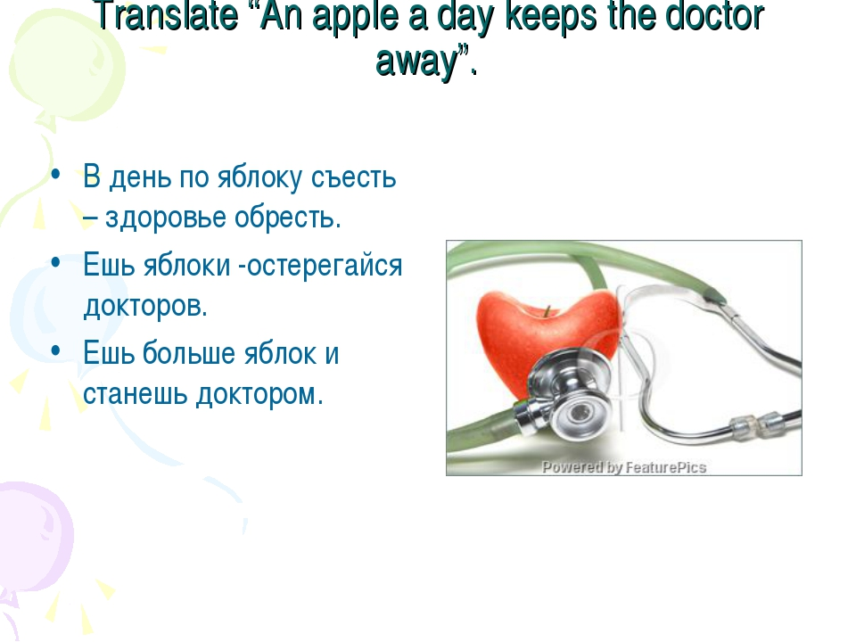 "Translate ""An apple a day keeps the doctor away"". В день по яблоку съесть –..."