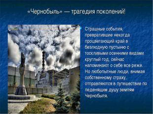 «Чернобыль» — трагедия поколений! Страшные события, превратившие некогда проц