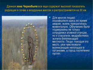 Даннаязона Чернобылявсе еще содержит высокий показатель радиации в почве и