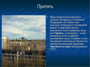 Припять Ввиду близкого расположения к границе с Беларусью и Российской Федера