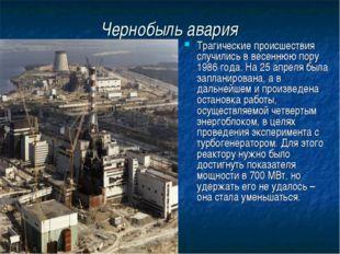 Чернобыль авария Трагические происшествия случились в весеннюю пору 1986 года