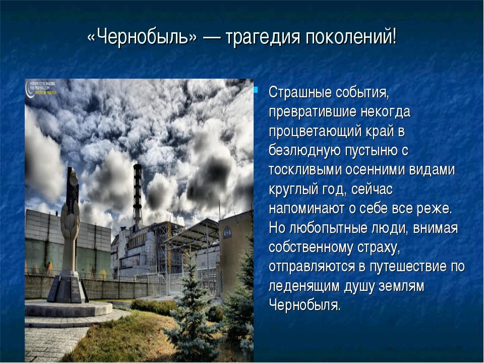 «Чернобыль» — трагедия поколений! Страшные события, превратившие некогда проц...