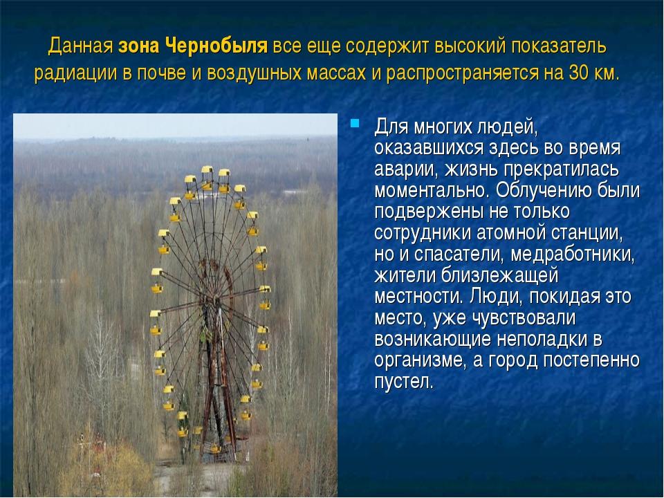 Даннаязона Чернобылявсе еще содержит высокий показатель радиации в почве и...