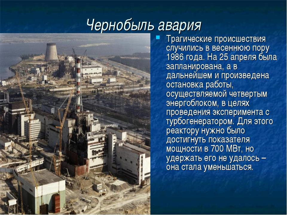 Чернобыль авария Трагические происшествия случились в весеннюю пору 1986 года...