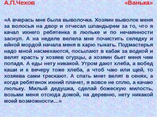 А.П.Чехов «Ванька» «А вчерась мне была выволочка. Хозяин выволок меня за воло