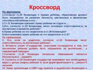 Кроссворд По вертикали: Согласно ст.29 Конвенции о правах ребенка, образовани