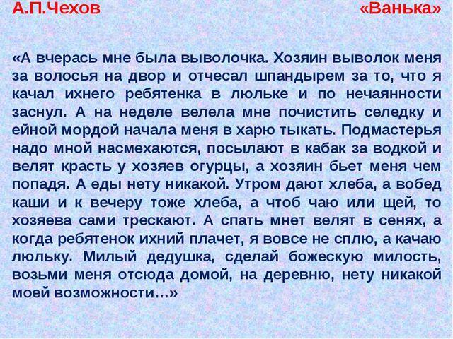 А.П.Чехов «Ванька» «А вчерась мне была выволочка. Хозяин выволок меня за воло...