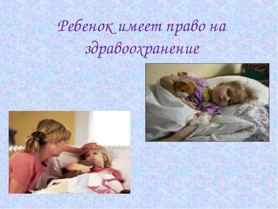 Ребенок имеет право на здравоохранение
