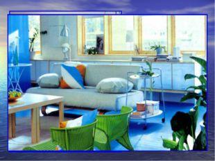 Он подходит как основной цвет и для гостиных, где может варьироваться в разли