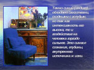 Темно-синий (индиго) обладает свойствами, сходными с голубым, но так как инте