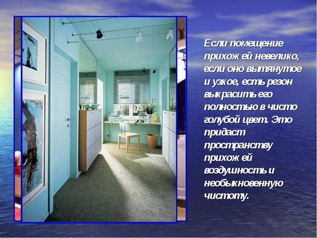 Если помещение прихожей невелико, если оно вытянутое и узкое, есть резон выкр...