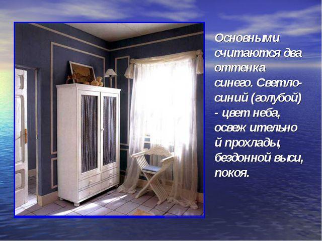 Основными считаются два оттенка синего. Светло-синий (голубой) - цвет неба, о...