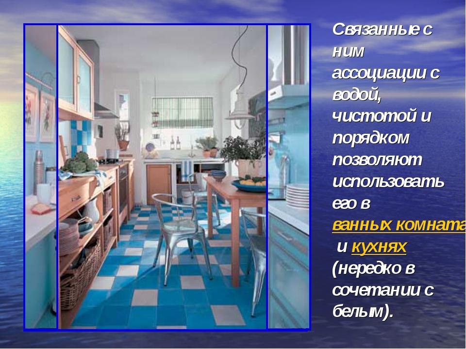 Связанные с ним ассоциации с водой, чистотой и порядком позволяют использоват...