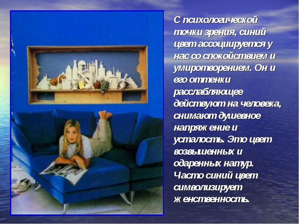 С психологической точки зрения, синий цвет ассоциируется у нас сo спокойствие...