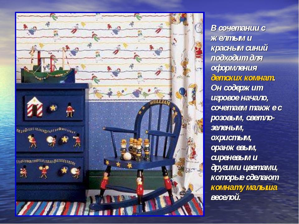 В сочетании с желтым и красным синий подходит для оформления детских комнат....