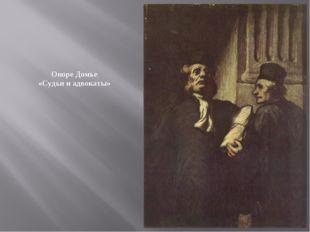Оноре Домье «Судьи и адвокаты»