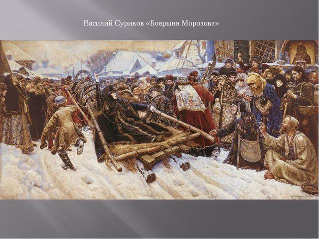 Василий Суриков «Боярыня Морозова»