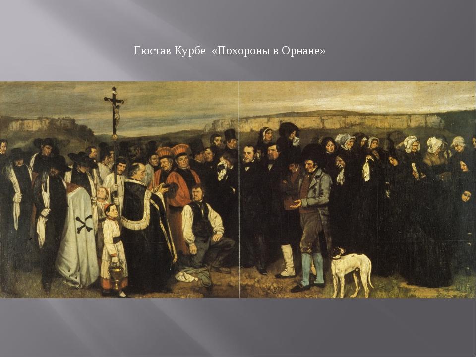 Гюстав Курбе «Похороны в Орнане»