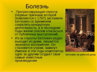 Болезнь Прогрессирующая глухота (первые признаки которой появляются с 1797) з