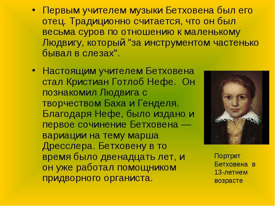 Первым учителем музыки Бетховена был его отец. Традиционно считается, что он...
