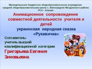 Анимационное сопровождение совместной деятельности учителя и детей украинска