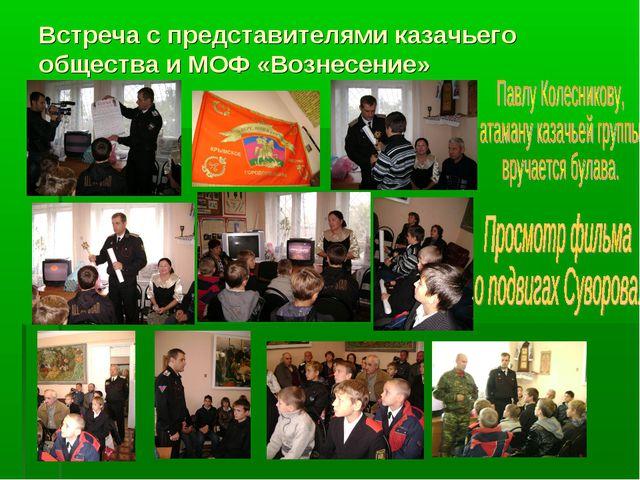 Встреча с представителями казачьего общества и МОФ «Вознесение»