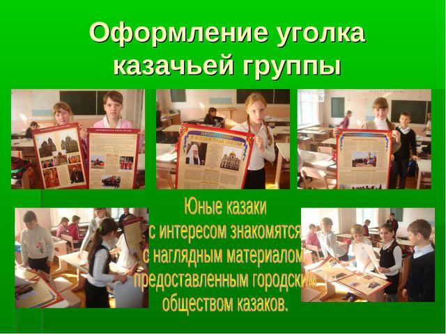 Оформление уголка казачьей группы