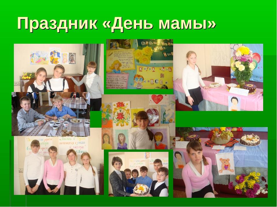 Праздник «День мамы»