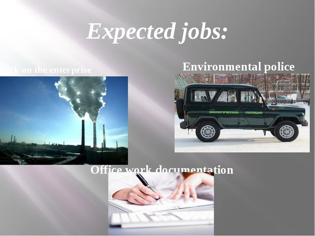 Expected jobs: Work on the enterprise Environmental police Office work docume...
