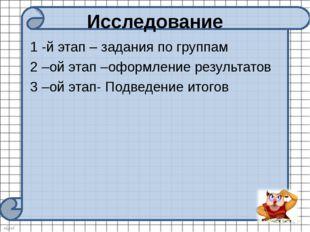 1 -й этап – задания по группам 2 –ой этап –оформление результатов 3 –ой этап
