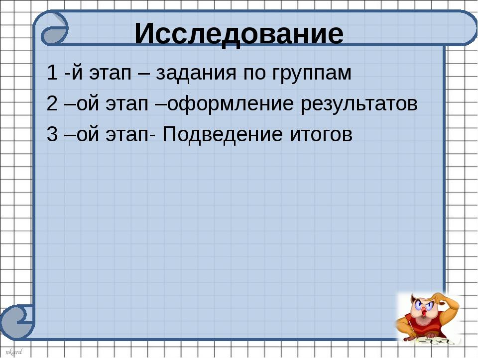 1 -й этап – задания по группам 2 –ой этап –оформление результатов 3 –ой этап...