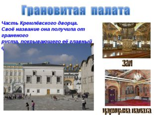 Часть Кремлёвского дворца. Своё название она получила от граненого руста, по
