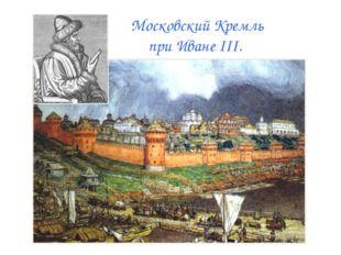 Московский Кремль при Иване III.