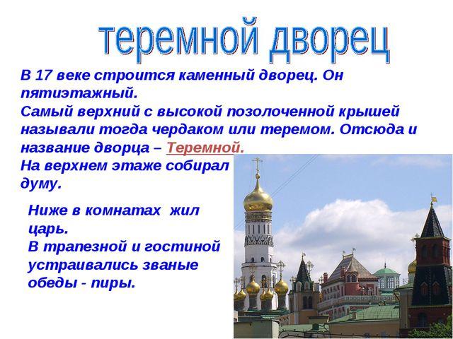 В 17 веке строится каменный дворец. Он пятиэтажный. Самый верхний с высокой...